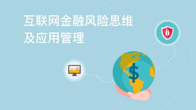 互联网金融风险思维及应用管理