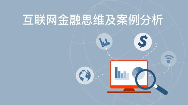 互联网金融思维及案例分析