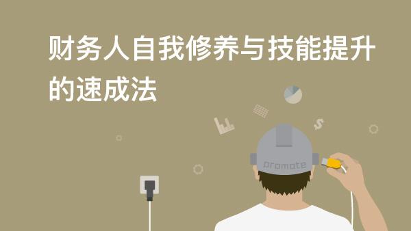 从总账到总监的成长之路系列(三):财务人自我修养与技能提升的速成法