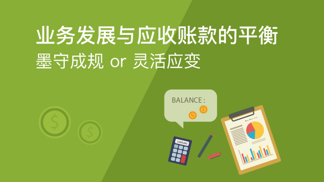 业务发展与应收账款的平衡——墨守成规 or 灵活应变