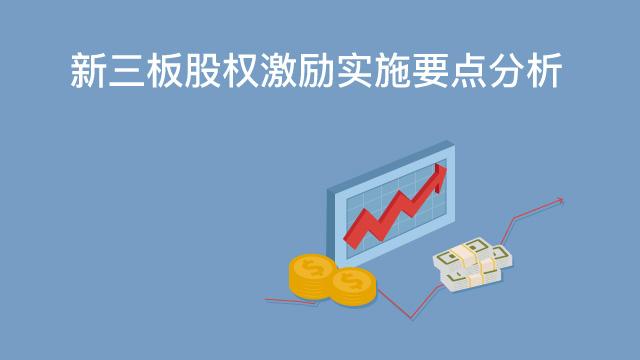 新三板股权激励实施要点分析