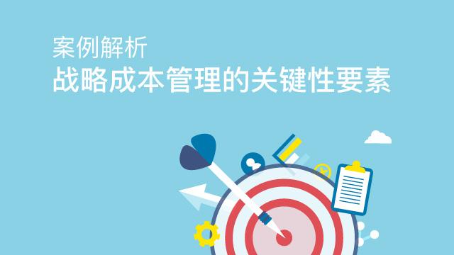 案例解析战略成本管理的关键性要素
