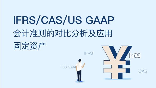 IFRS/CAS/US GAAP会计准则的对比分析及应用——固定资产