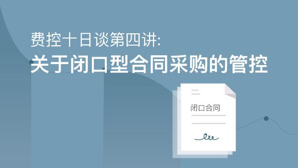 费控十日谈第四讲:关于闭口型合同采购的管控