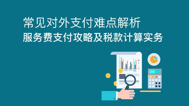 常见对外支付难点解析服务费支付攻略及税款计算实务