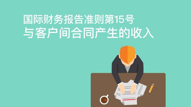 国际财务报告准则第15号:与客户之间的合同产生的收入概述
