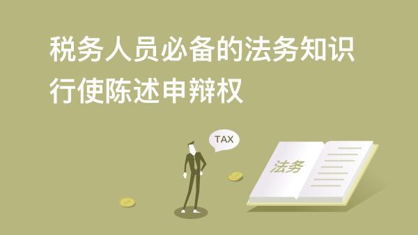 税务人员必备的法务知识——行使陈述申辩权