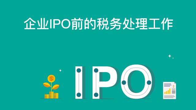 企业IPO前的税务处理工作
