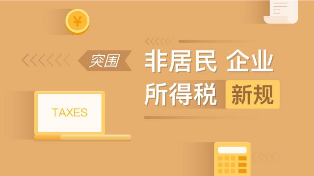 突围非居民企业所得税新规