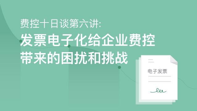 费控十日谈第六讲:发票电子化给企业费控带来的困扰和挑战