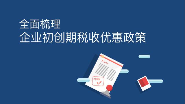 全面梳理企业初创期税收优惠政策