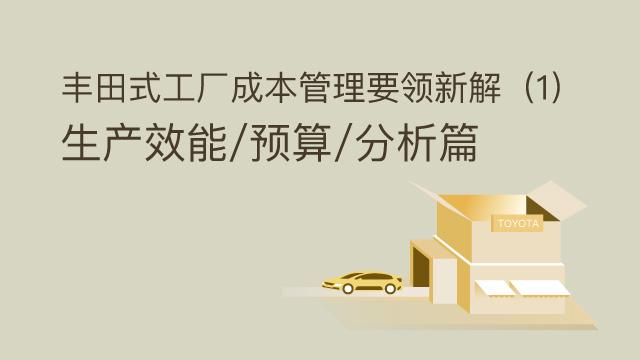 丰田式工厂成本管理要领新解(1):生产效能/预算/分析篇