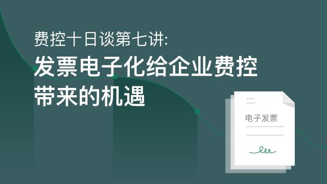 费控十日谈第七讲:发票电子化给企业费控带来的机遇
