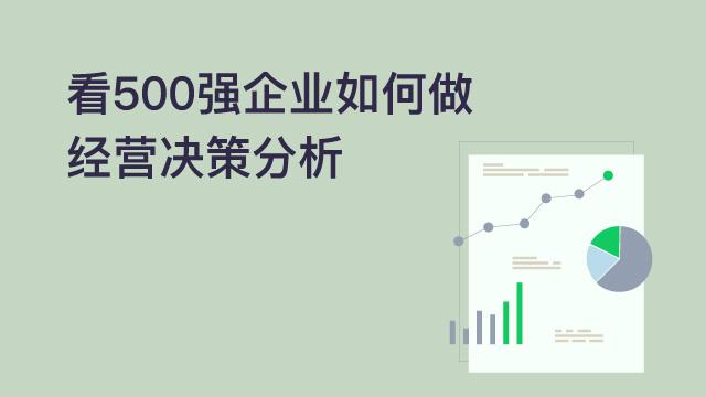 看500强企业如何做经营决策分析