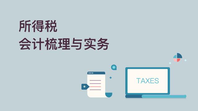 所得税会计梳理与实务