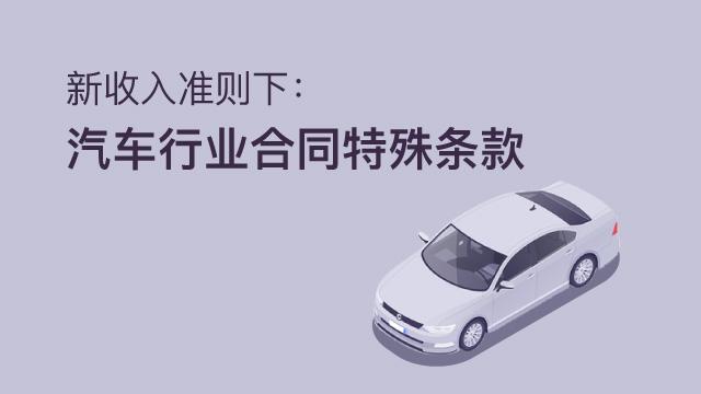 新收入准则下:汽车行业合同特殊条款