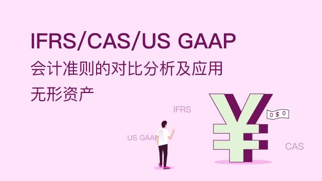 IFRS CAS USGAAP会计准则的对比分析及应用——无形资产