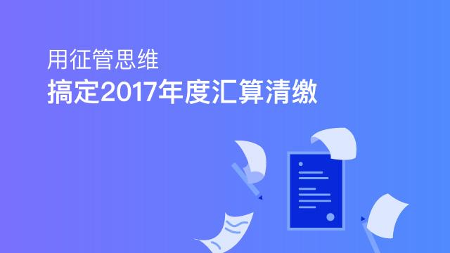 用征管思维:搞定2017年度汇算清缴—扣除凭证篇