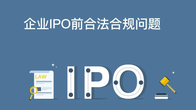 企业IPO前合法合规问题