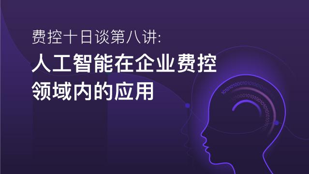 费控十日谈第八讲:人工智能在企业费控领域内的应用