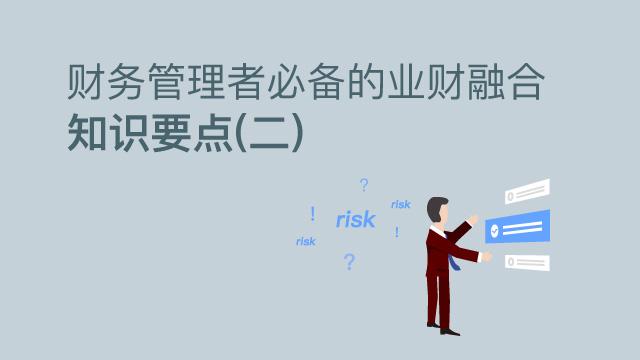 财务管理者必备的业财融合知识要点(二)