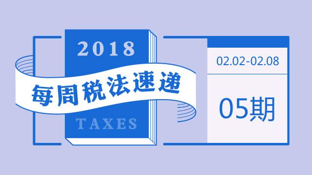 2018每周税法速递(第五期):一般纳税人资格登记就好?对于这个身份你需要了解更多