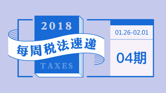 2018每周税法速递(第四期)——12万个税申报风险规避,展望个税改革