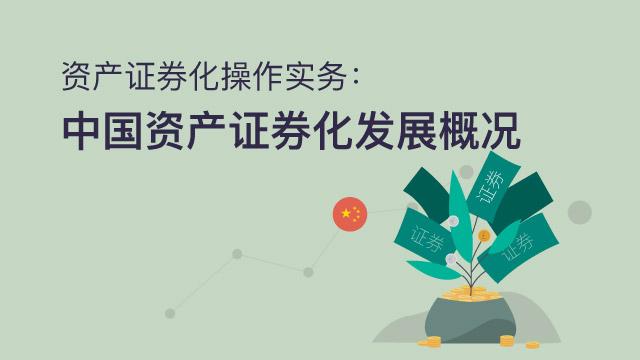 资产证券化操作实务:中国资产证券化发展概况