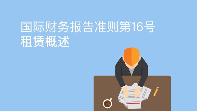 国际财务报告准则第16号:租赁概述