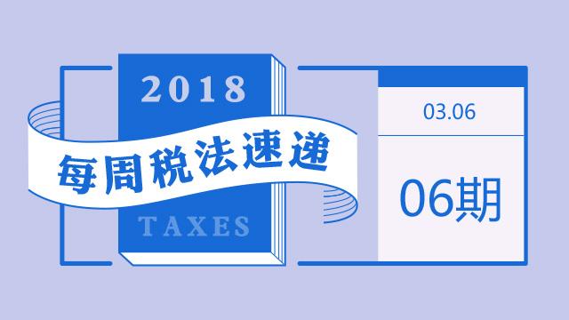 """2018每周税法速递(第六期):直通""""两会"""",提前把脉2018税务新政?"""