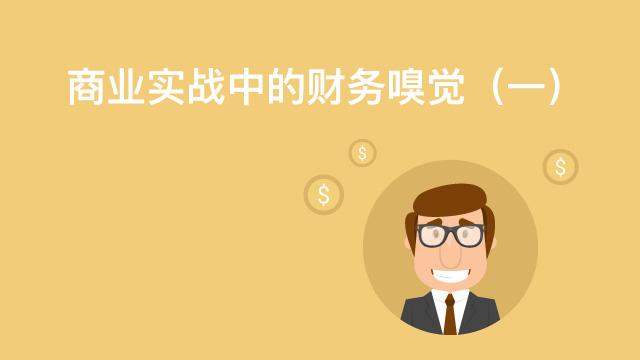 商业实战中的财务嗅觉(一)
