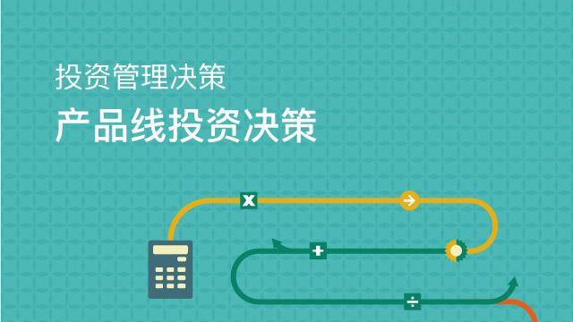 新建生产线or混线生产——产品线投资决策