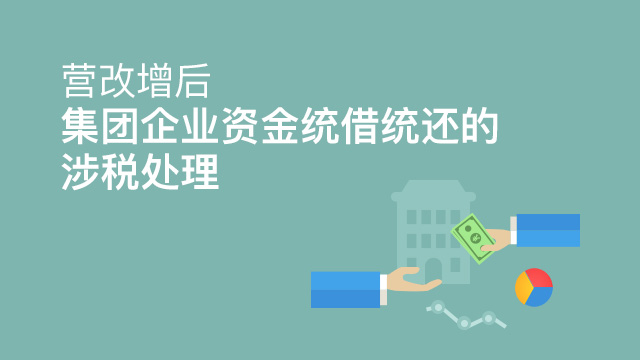 关账难点总结:营改增后集团企业资金统借统还的涉税处理