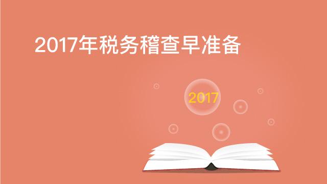 2017年税务稽查早准备