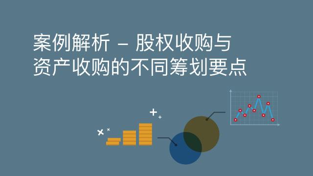 资产收购与股权收购的涉税处理