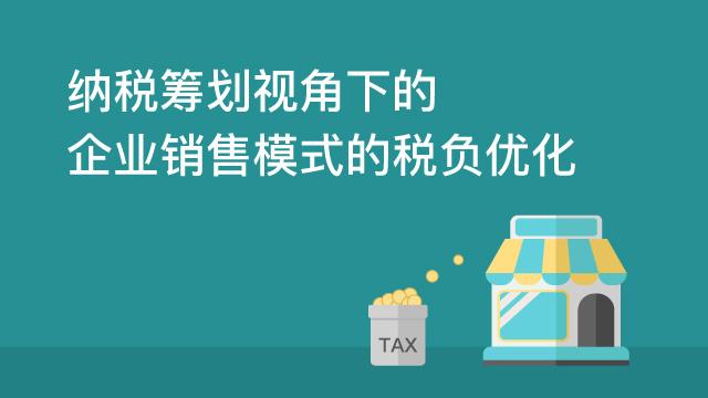 纳税筹划视角下的企业销售模式的税负优化