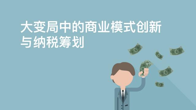 税务战略思维——商业模式创新下的纳税创新