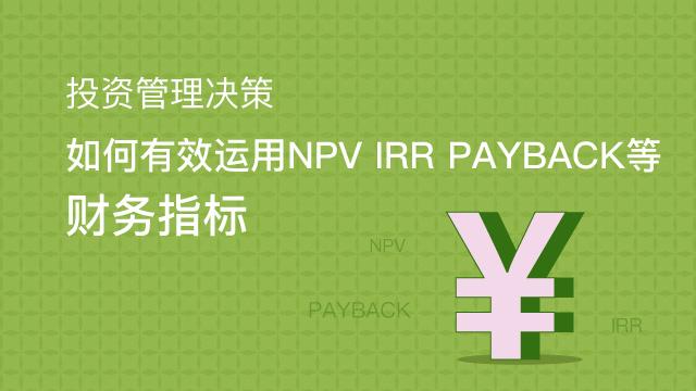 如何有效运用NPV IRR PAYBACK等财务指标