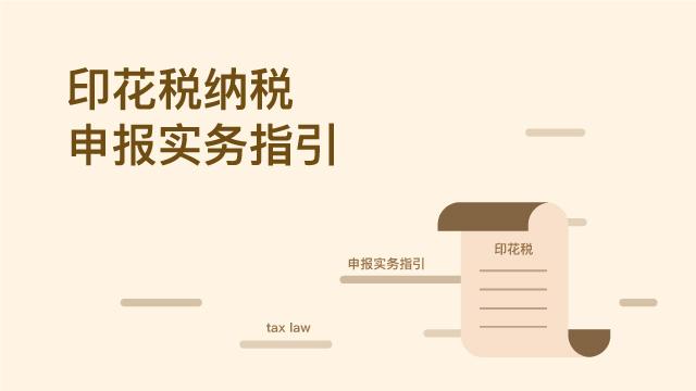 印花税纳税申报实务指引
