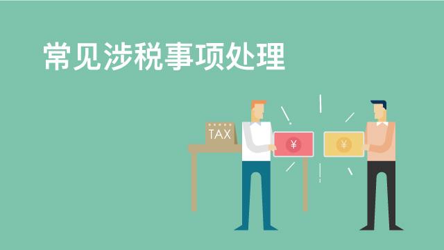 常见涉税事项处理