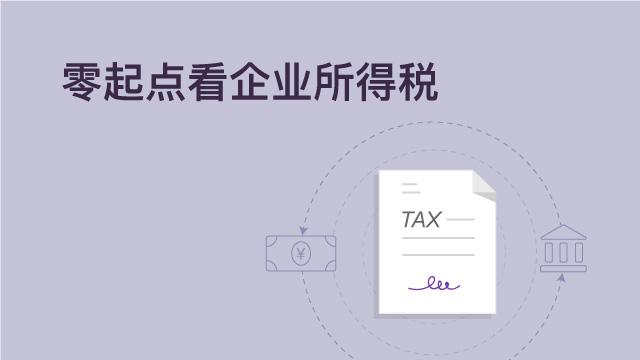 零起点看企业所得税