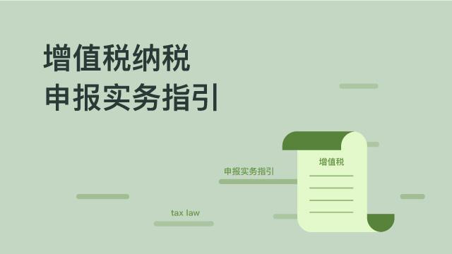 增值税纳税申报实务指引