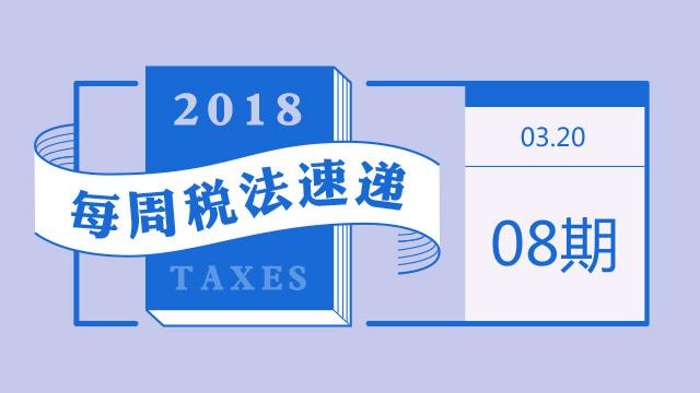 2018每周税法速递(第八期):虚开大案花样多,被虚开,你怕了么?