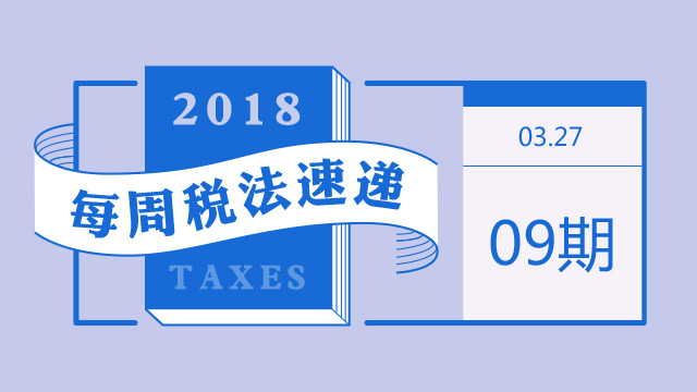 2018每周税法速递(第九期):汇算清缴问答串烧