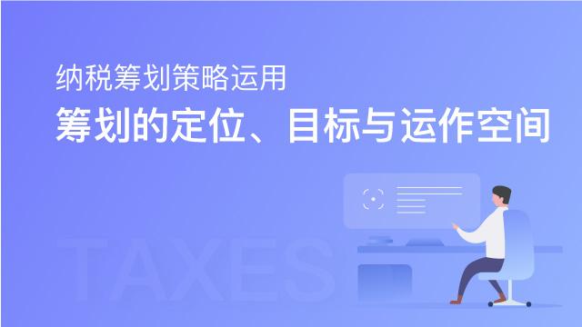纳税筹划策略运用——筹划的定位、目标与运作空间