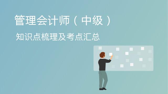 管理会计师(中级)知识点梳理及考点汇总