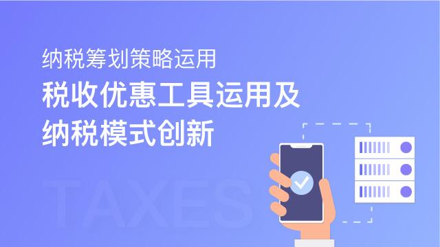 纳税筹划策略运用——税收优惠工具运用及纳税模式创新