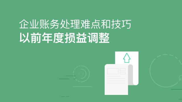 企业账务处理难点和技巧:以前年度损益调整