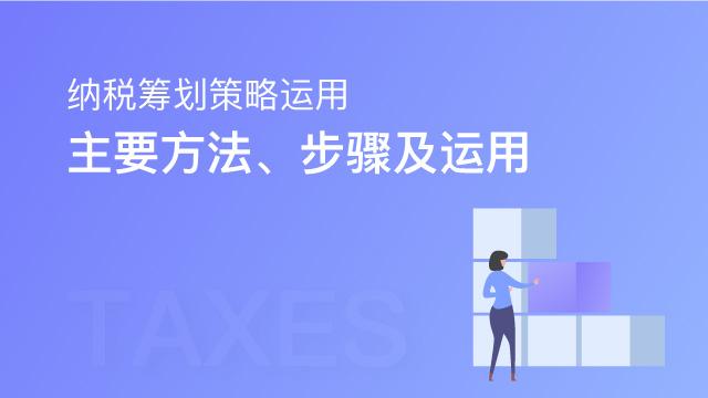 纳税筹划策略运用——主要方法、步骤及运用