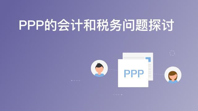 PPP项目的会计和税务问题探讨